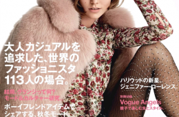 Karlie Kloss for Vogue Japan